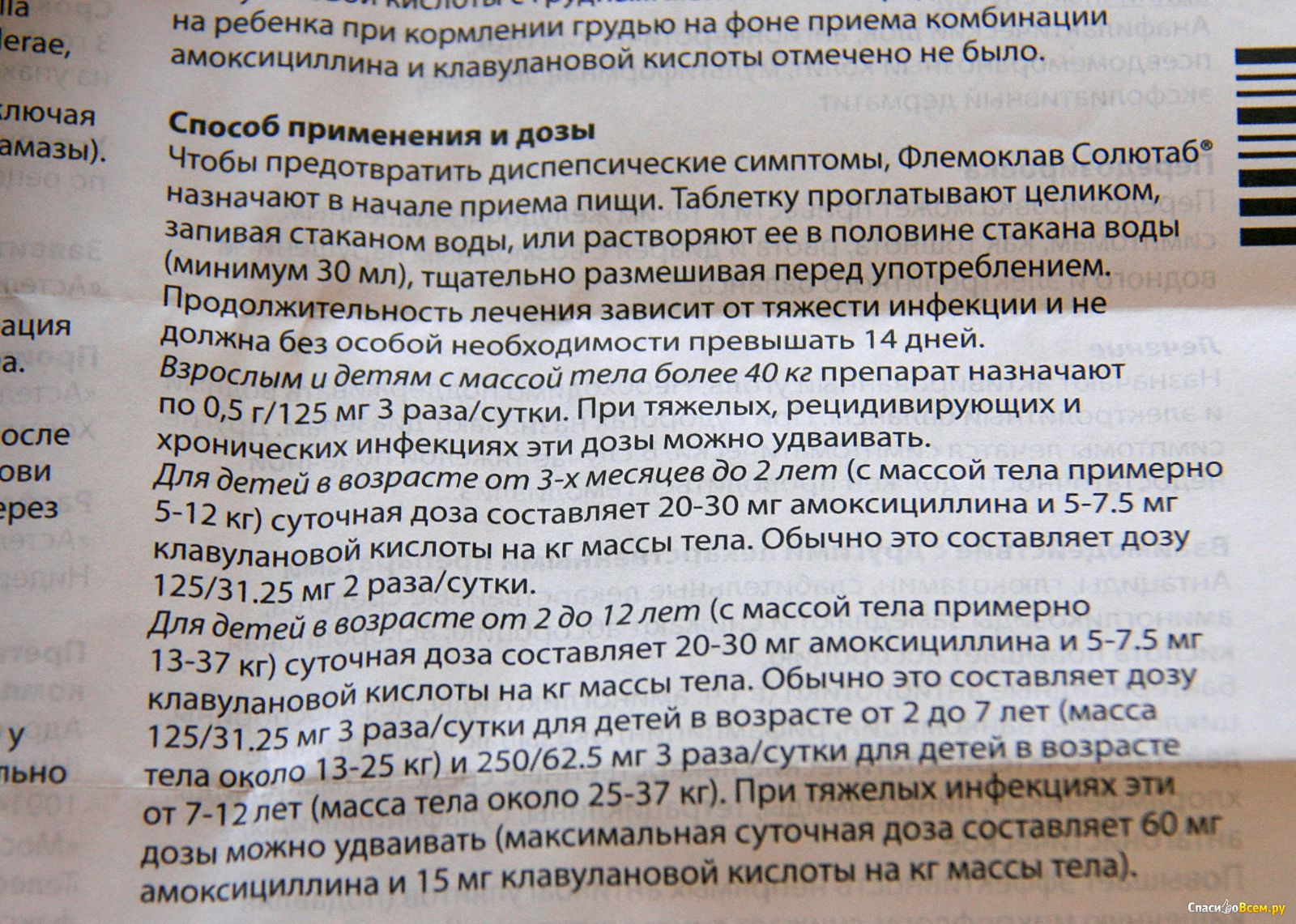 Инструкция флемоксин солютаб детям, флемоксин солютаб 250 250, солютаб 125, мг