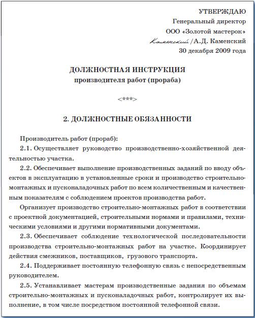 должностные инструкции специалистов обслуживающих краны